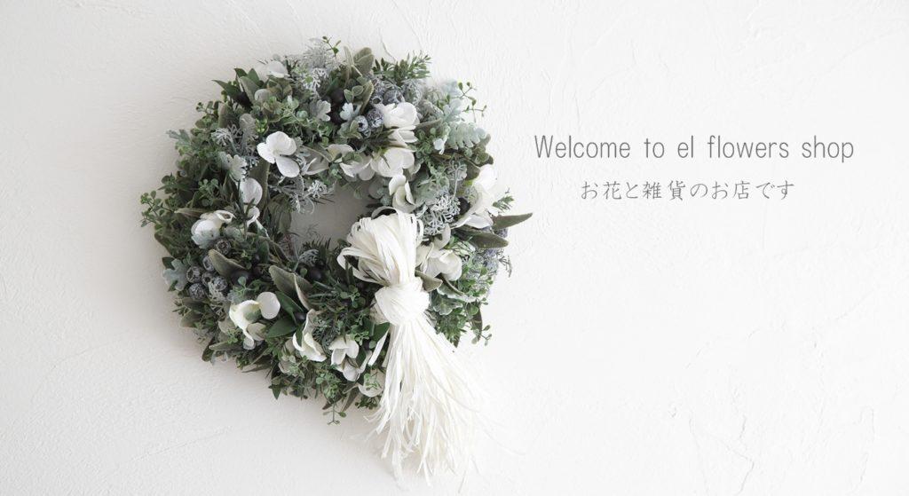 el flowers online shop