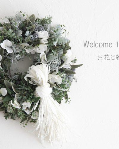 el flowers online shop オープンのお知らせ